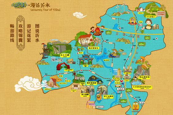 《漫话沂水》山东首份县域漫画旅游地图出炉图片